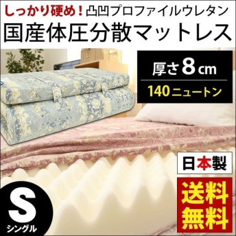 マットレス 敷布団 敷き布団 シングル 日本製 高硬度プロファイルウレタン 硬め 指圧 敷きふとん ソフラン