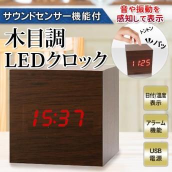木目調 LED表示 デジタルクロック 温度計付 インテリア 置き時計 サウンドコントロール機能 アラーム USB/電池 目覚まし時計 おしゃれ ◇ ウッドクロック WZH-BR