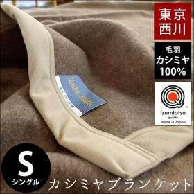 カシミヤ毛布 シングル 東京西川 日本製 毛羽部分カシミヤ100% 掛け毛布 ブランケット