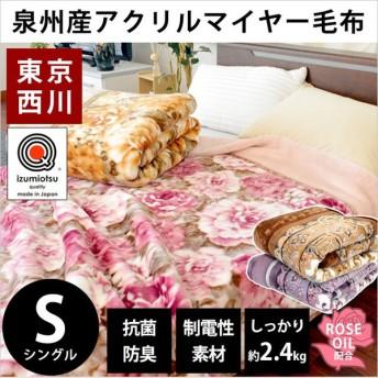 西川 毛布 シングル 日本製 抗菌防臭 静電気防止 ローズオイル配合 2枚合わせアクリル マイヤー毛布 ブランケット