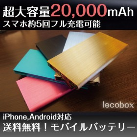 モバイルバッテリー 20000mAh 大容量 iphone 高速充電 充電器 軽量 スマホ アンドロイド Android