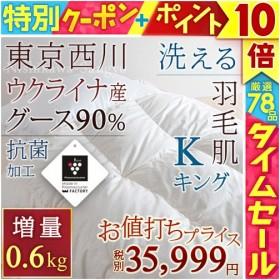 肌掛け布団 キング 東京西川 西川産業 ウクライナ産グースダウン90%