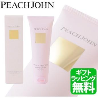 ピーチジョン PEACH JOHN 美尻 ヒップ ホワイト クリーム 120g