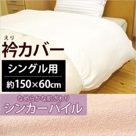 衿カバー シングル 150×60cm 掛け布団カバー 無地カラー 綿100% シンカーパイル タオル地 掛布団カバー