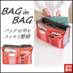 バッグインバッグ トラベルポーチ インナーバッグ バックインバック ポーチ 便利 旅行 収納 レディース メンズ オレンジ 送料無料
