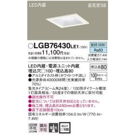 パナソニック Panasonic  LGB76430 LE1 天井埋込型 LED(昼白色) ダウンライト