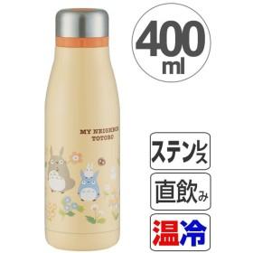水筒 スタイリッシュステンレスボトル となりのトトロ フラワー 400ml キャラクター ( 直飲み ステンレス製 ステンレスボトル 保温 保冷 )