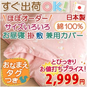 お昼寝布団カバー 掛け敷き兼用 まるでサイズオーダー 日本製 すぐ出荷OK 綿100% (あひる) お昼寝布団 布団カバー