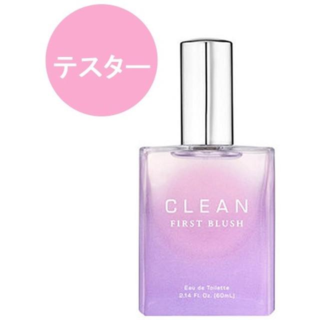 クリーン ファーストブラッシュ テスタータイプ 60ml EDT・香水