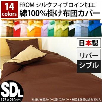 掛け布団カバー セミダブル FROM 日本製 綿100% 無地カラー リバーシブル 掛布団カバー
