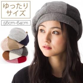 ベレー帽 56-60cm/60-64cm 送料無料 商品名 2サイズボリュームスウェットベレー 帽子 レディース 大きいサイズ ベレー帽 秋冬 秋 冬 大きめ