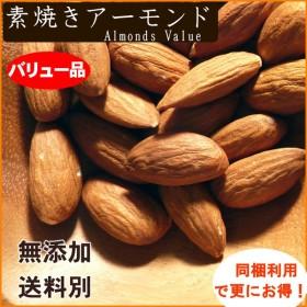 バリュー品 素焼きアーモンド 1kg 【食塩無添加】【植物油不使用】ナッツ