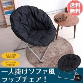ラップチェア 一人掛けソファー 折り畳み 高さ調整可