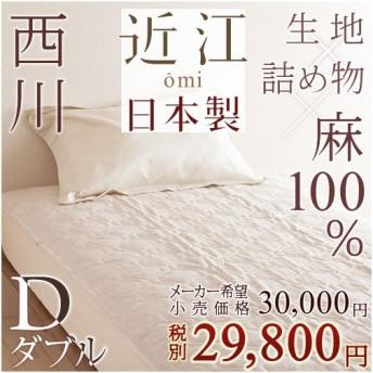 敷きパッド ダブル 西川 夏 涼感 冷感 ひんやり 涼しい 天然繊維 麻100% リネン 日本製 敷パッド ベッドパッッド