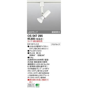【数量限定特価】照明器具 オーデリック OS047295 スポットライト ダイクロハロゲン形6.3W 連続調光 プラグタイプ ランプ・調光器別売 オフホワイト