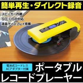 レコードの音源をSD/USBにダイレクト録音 スピーカー内蔵!多機能レコードコンバーター 本体 デジタル録音/再生 2WAY電源 ◇ ポータブルレコードプレーヤー