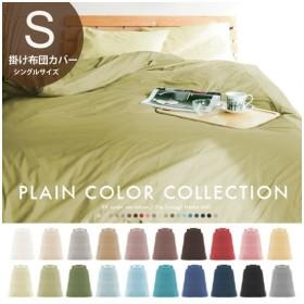布団カバー 掛け布団カバー シングル 綿 100% 日本製 掛カバー シーツ プレーン カラーコレクション 掛布団カバー シングルサイズ