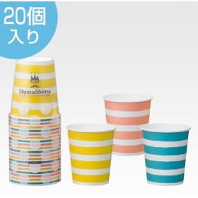 紙コップ しましまペーパーカップ 205ml 20個 ペーパーコップ ( 使い捨てコップ 紙カップ 使い捨て容器 )