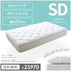 マットレス セミダブル ポケットコイルマットレス ピロートップ 高級ホテル仕様 ベッド 布団 寝具 セミダブルサイズ