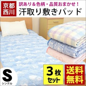 訳あり品 敷きパッド シングル 京都西川 色柄・品質おまかせ敷パッド 3枚セット