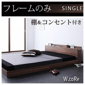 送料無料 棚・コンセント付きフロアベッド【W.coRe】ダブルコア【フレームのみ】シングル