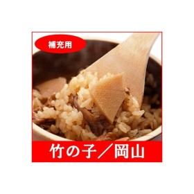 (補充用)全国名選陶器本釜めし(竹の子/岡山) 釜飯セット 釜飯の素 早炊米