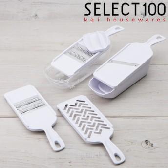 調理器セット 貝印 セレクト100 千切り器 ( SELECT100 スライサー せん切り器 千切り 指ガード おろし器 )