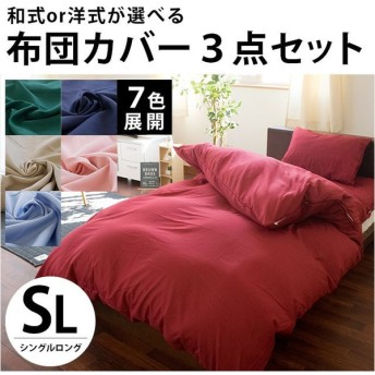 布団カバーセット シングル 3点セット 選べる和式/ベッド用 カバー3点セット