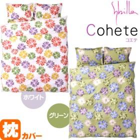 シビラ 枕カバー コエテ M 43×63cm Sybilla 日本製 綿100% ピローケース