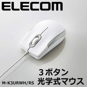 定価1512円⇒最安333円!エレコム ELECOM 3ボタン USB接続光学式マウス RoHS指令準拠 Mサイズ ホワイト 激安セール ◇ マウス M-K3URWH/RS