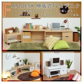 伸縮デスク&テレビ台 FAN DESK