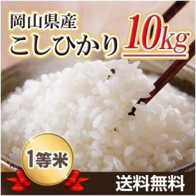 米 お米 10kg コシヒカリ 30年岡山産 (5kg×2袋) 送料無料