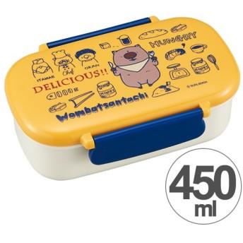 お弁当箱 1段 ウォンバットさんたち 450ml 子供用 食洗機対応 ( 1段弁当箱 ランチボックス 一段 子供用お弁当箱 )
