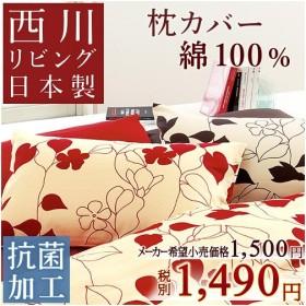 枕カバー 西川 抗菌 ピロケース45×65cm (43×63cm用)ME03枕(大人サイズ)