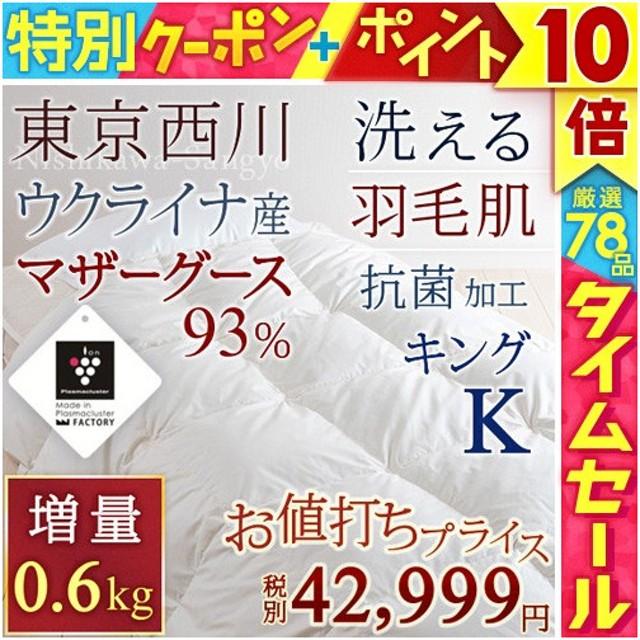 羽毛肌布団 キング 東京西川 夏の羽毛布団 ウクライナ産マザーグース