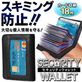 カードケース 個人情報を守る スキミング防止 セキュリティウォレット 無線システム採用 レザー調 二つ折り財布 カード18枚収納 ◇ 安心カードケースウォレット