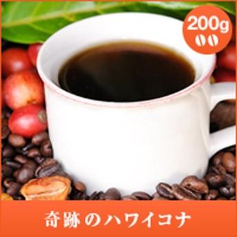 コーヒー 珈琲 コーヒー豆 珈琲豆 レギュラーコーヒー 奇跡のハワイコナ エクストラファンシー 200g グルメ