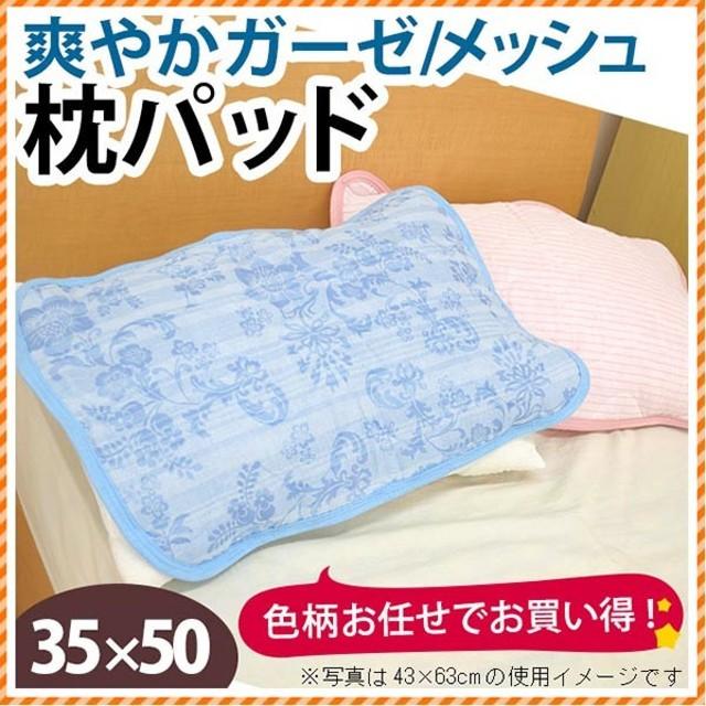 枕パッド 50×60cm 綿100%ガーゼ レモン柄 抗菌防臭わた 枕カバー ピローパッド