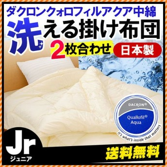 洗える布団 掛け布団 ジュニア 日本製 オールシーズン インビスタ クォロフィルアクア ウォッシャブル掛布団