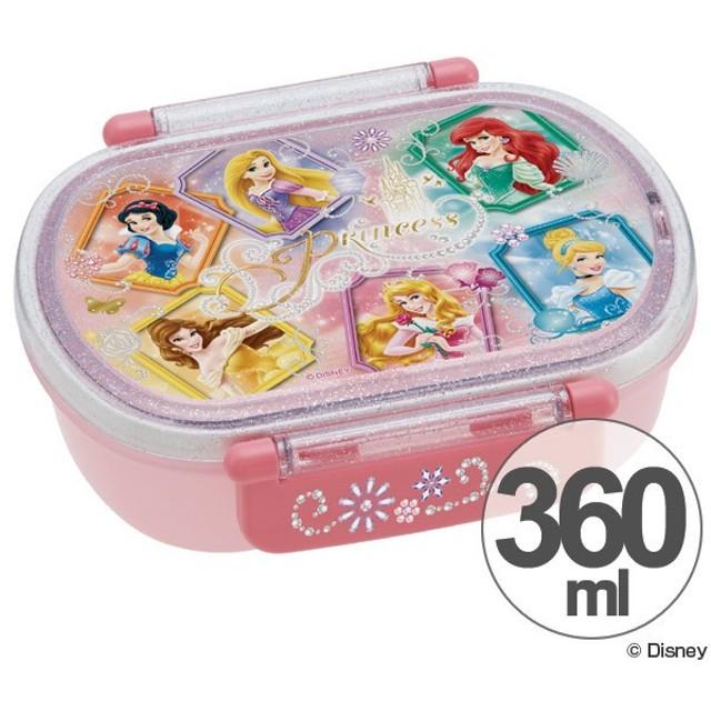 お弁当箱 小判型 ディズニープリンセス 360ml 子供用 キャラクター ( 弁当箱 食洗機対応 ランチボックス プラスチック製 )