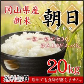 米 お米 20kg 朝日 30年岡山産 (5kg×4袋) 送料無料