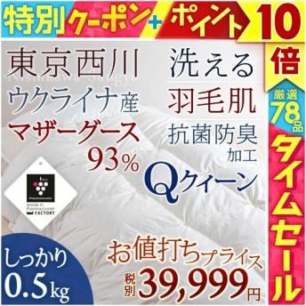 羽毛肌布団 クィーン 東京西川 西川産業 夏の羽毛布団 掛け布団 ウクライナ産マザーグース