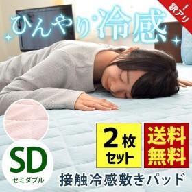 訳あり品 冷感敷きパッド セミダブル 2枚セット ひんやり接触冷感 敷パッド 涼感マット