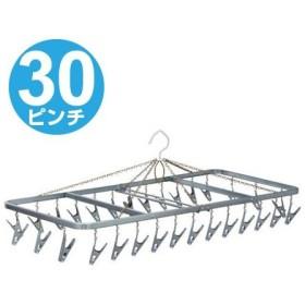 ■在庫限り・入荷なし■洗濯ハンガー 角ハンガー ダイマネオ ピンチ30個付 スチール製 ( 物干しハンガー 洗濯物干し ピンチハンガー )