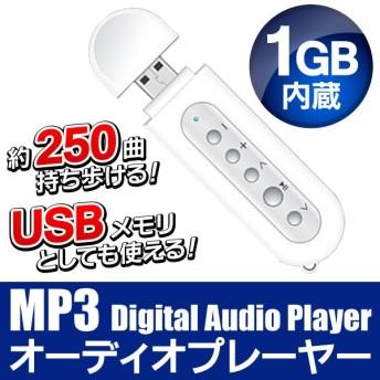 データ保存&17時間分の音楽が収録可能!USBフラッシュメモリー ポータブルMP3プレーヤー 1GB内蔵 電池式 激安セール ◇ デジタルオーディオプレーヤー1GB/WH