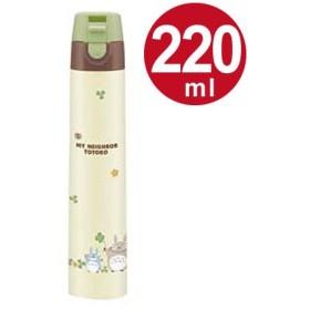 ■在庫限り・入荷なし■水筒 となりのトトロ 直飲み 超スリムロック式 ワンプッシュステンレスボトル 220ml
