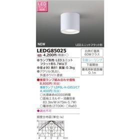 東芝ライテック LEDG85025 小形シーリングライト LEDユニット フラット形 引掛シーリング 下面開放 ランプ別売