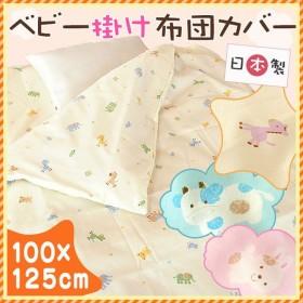 お昼寝布団カバー 掛け布団カバー 100×125cm 日本製 ファスナー式 アニマル柄 掛カバー