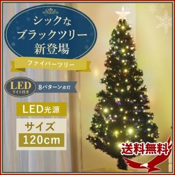 ファイバーツリー LED ブラック 黒 120cm スタンド プラスチック製 三脚 光ファイバー ブラックツリー クリスマスツリー ファイバークリスマスツリー おしゃれ