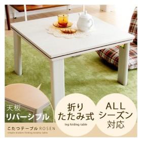 こたつ こたつテーブル 正方形 60×60cm テーブル おしゃれ 北欧 本体 折れ脚 こたつテーブル 人気 モダン 炬燵 ミッドセンチュリー 木製